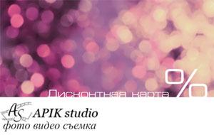 дисконтная программа АПИК студии