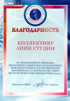 награды АПИК студии